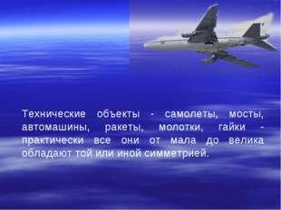 Технические объекты - самолеты, мосты, автомашины, ракеты, молотки, гайки - п