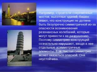 Например, строители современных мостов, высотных зданий, башен знают, что кон