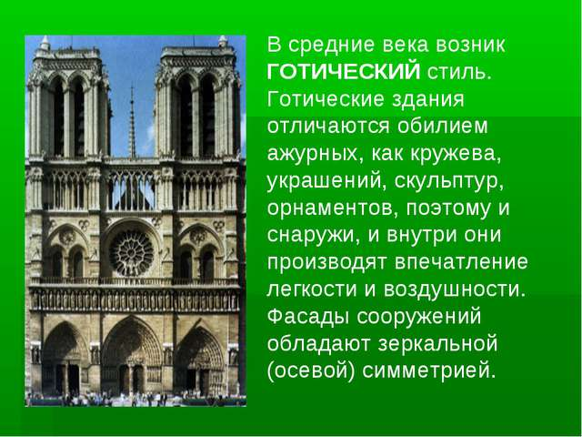 В средние века возник ГОТИЧЕСКИЙ стиль. Готические здания отличаются обилием...