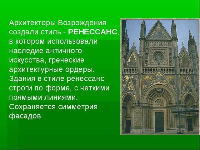 Архитекторы Возрождения создали стиль - РЕНЕССАНС, в котором использовали нас...