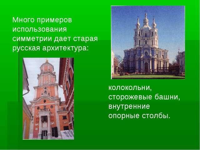 Много примеров использования симметрии дает старая русская архитектура: колок...