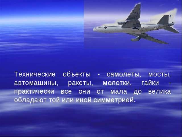 Технические объекты - самолеты, мосты, автомашины, ракеты, молотки, гайки - п...