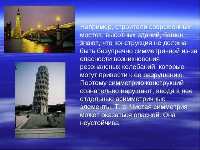 Например, строители современных мостов, высотных зданий, башен знают, что кон...