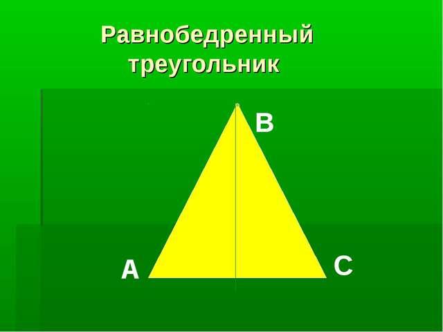 Равнобедренный треугольник А С В