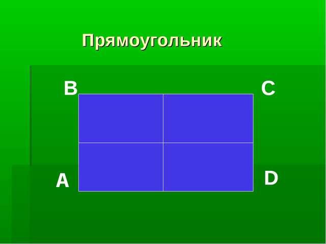 Прямоугольник А В С D