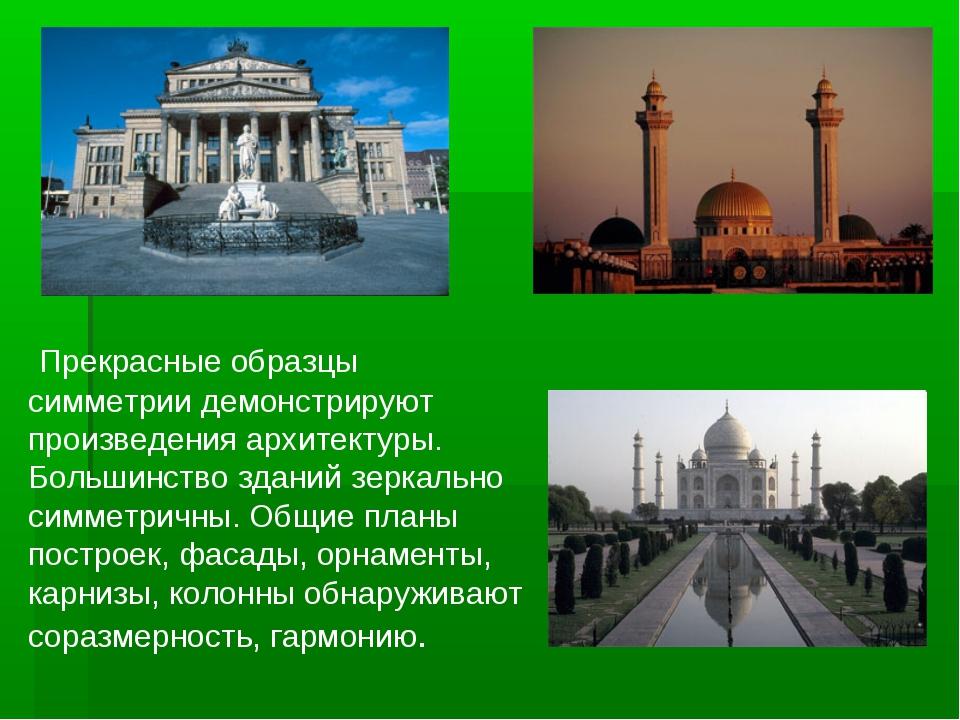 Прекрасные образцы симметрии демонстрируют произведения архитектуры. Большин...