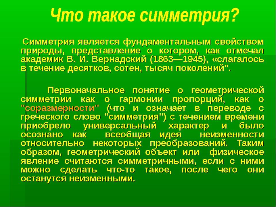 Симметрия является фундаментальным свойством природы, представление о которо...