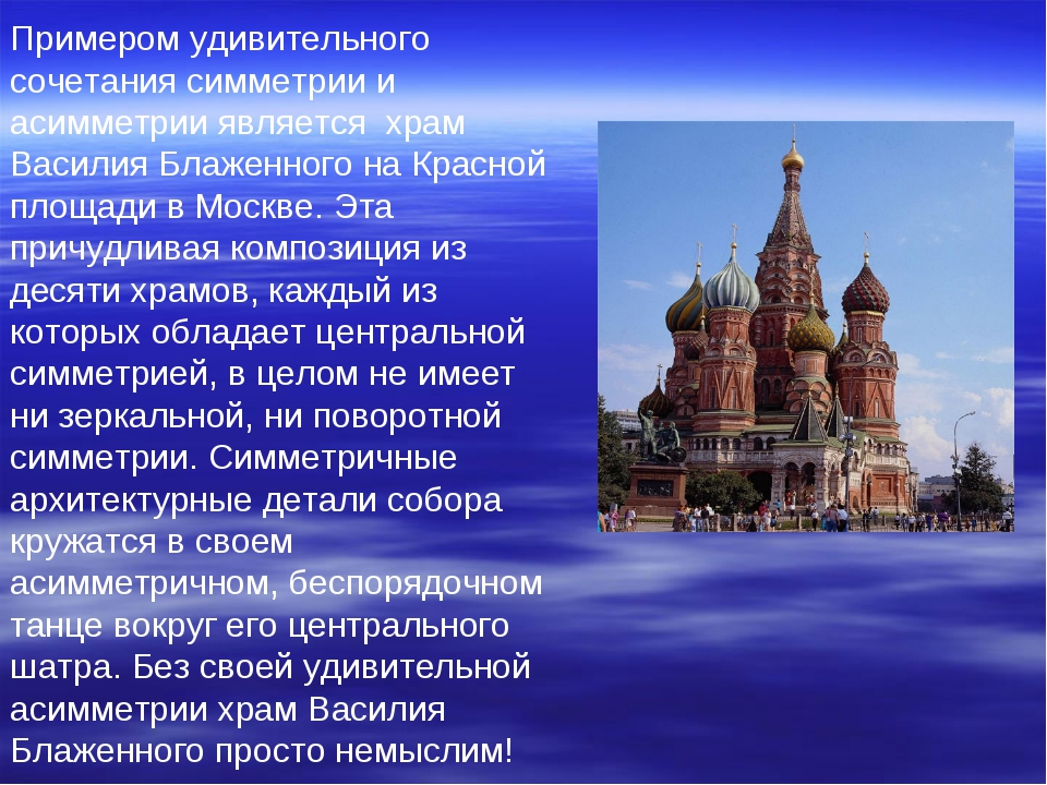 Примером удивительного сочетания симметрии и асимметрии является храм Василия...