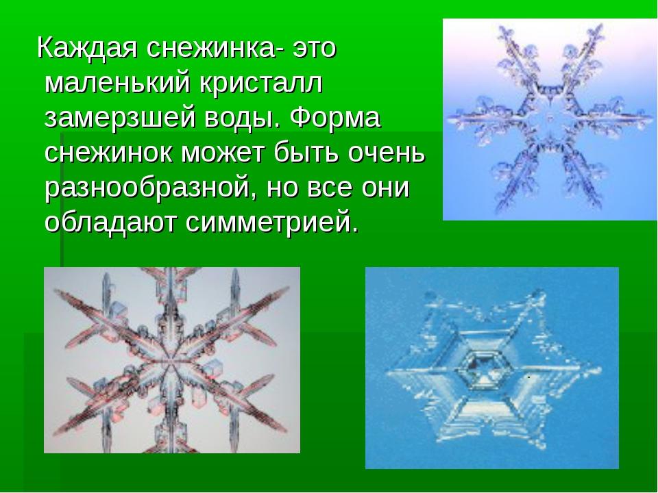Каждая снежинка- это маленький кристалл замерзшей воды. Форма снежинок может...