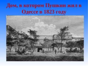 Дом, в котором Пушкин жил в Одессе в 1823 году