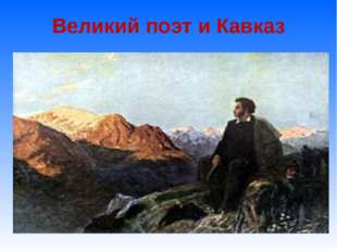 Великий поэт и Кавказ