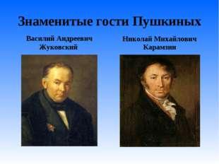 Знаменитые гости Пушкиных Василий Андреевич Жуковский Николай Михайлович Кара