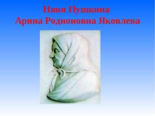 Няня Пушкина Арина Родионовна Яковлева