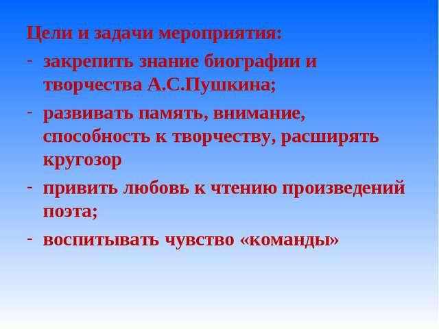 Цели и задачи мероприятия: закрепить знание биографии и творчества А.С.Пушкин...