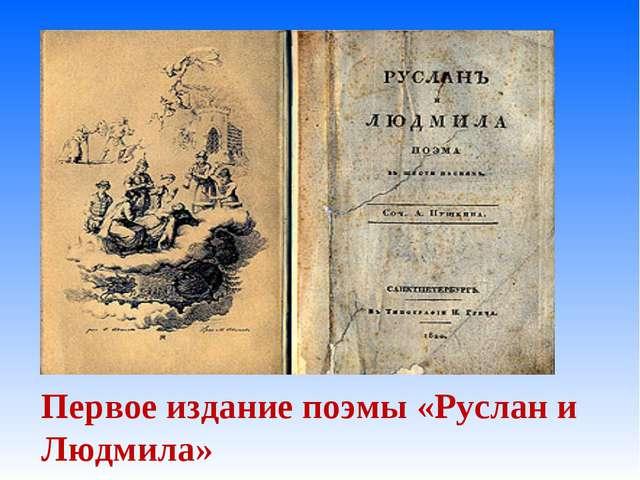 Первое издание поэмы «Руслан и Людмила»