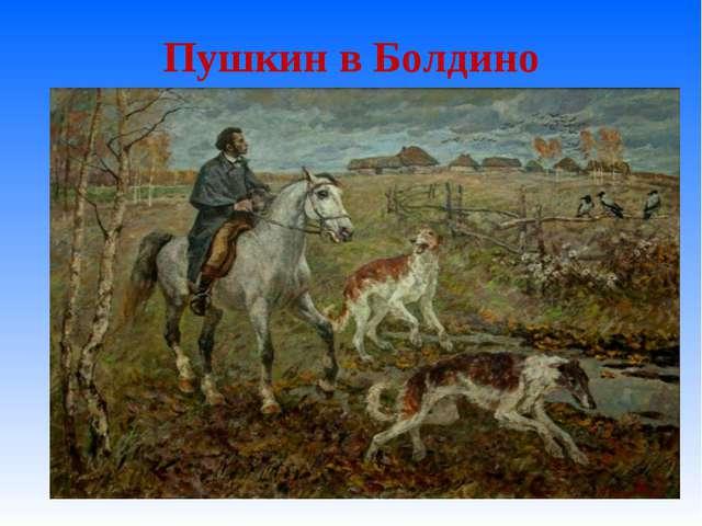Пушкин в Болдино