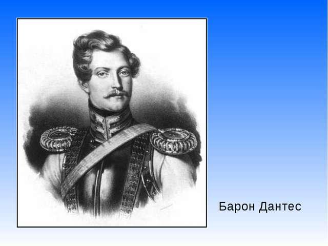 Барон Дантес