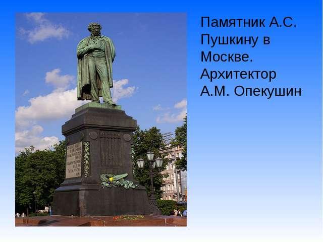 Памятник А.С. Пушкину в Москве. Архитектор А.М. Опекушин