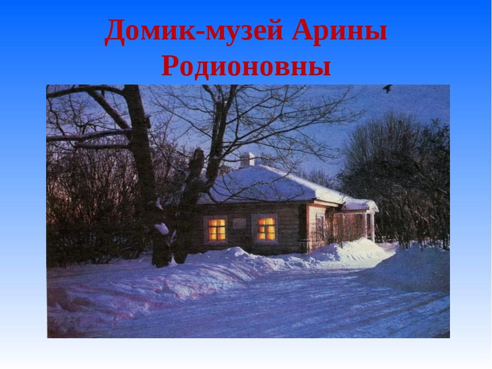 Домик-музей Арины Родионовны