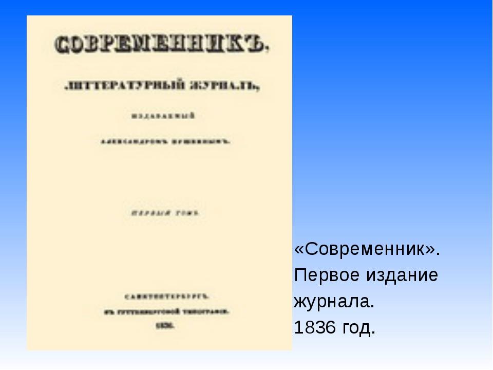 «Современник». Первое издание журнала. 1836 год.