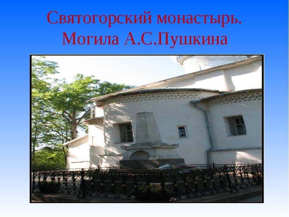 Святогорский монастырь. Могила А.С.Пушкина