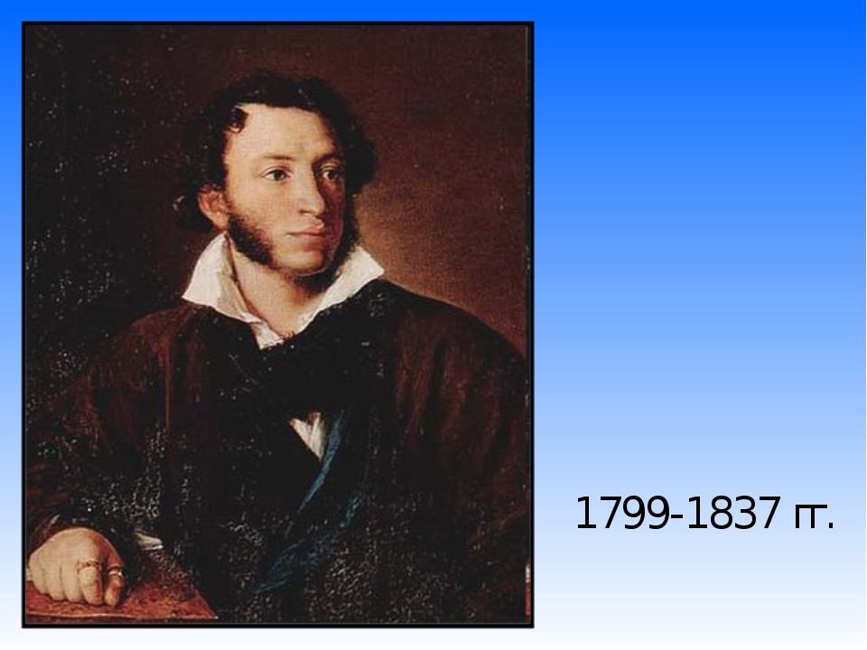 1799-1837 гг.