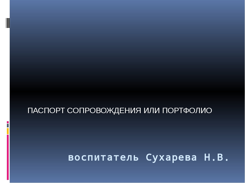 воспитатель Сухарева Н.В. ПАСПОРТ СОПРОВОЖДЕНИЯ ИЛИ ПОРТФОЛИО