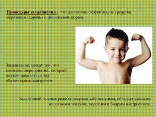 Закалённый человек реже подвержен заболеваниям, обладает высоким жизненным т