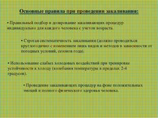 Основные правила при проведении закаливания: • Использование слабых холодовых