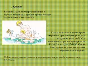 Купальный сезон в летнее время открывают при температуре воды и воздуха не н