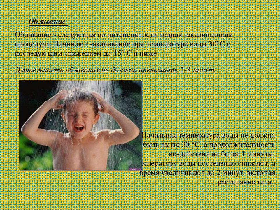 Начальная температура воды не должна быть выше 30 °С, а продолжительность во...