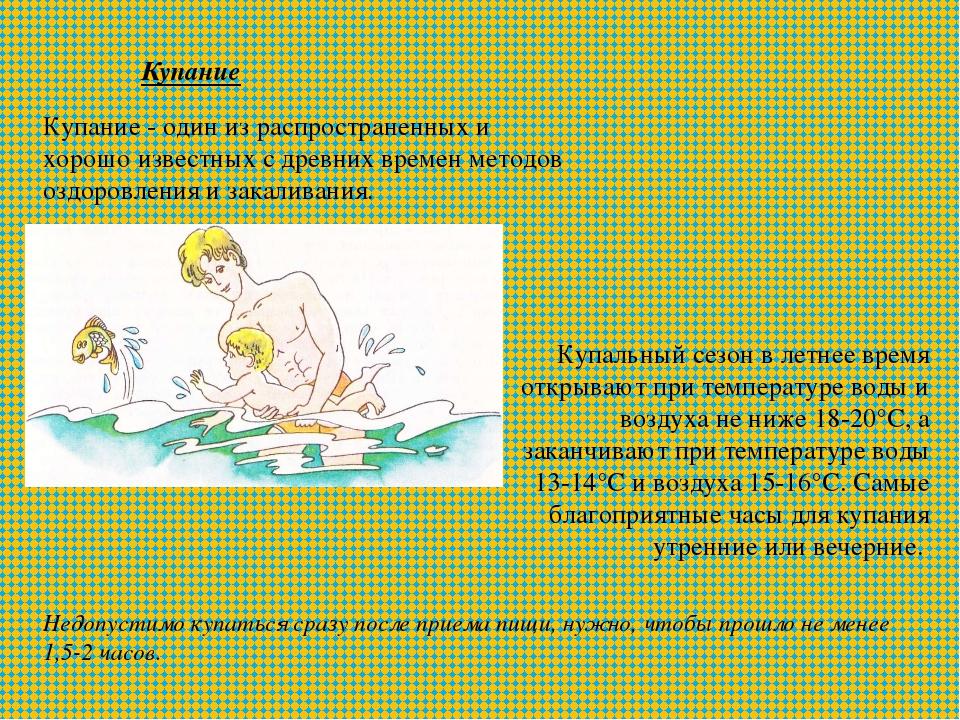 Купальный сезон в летнее время открывают при температуре воды и воздуха не н...