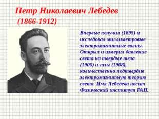 Петр Николаевич Лебедев (1866-1912) Впервые получил (1895) и исследовал милл