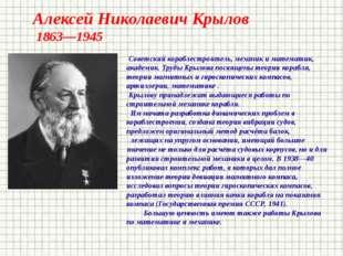 Советский кораблестроитель, механик и математик, академик. Труды Крылова пос