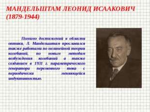 МАНДЕЛЬШТАМ ЛЕОНИД ИСААКОВИЧ (1879-1944) Помимо достижений в области оптики,