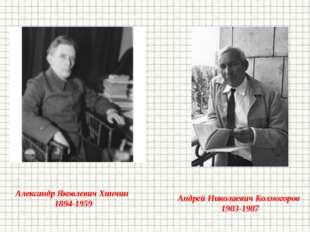 Андрей Николаевич Колмогоров 1903-1987 Александр Яковлевич Хинчин 1894-1959