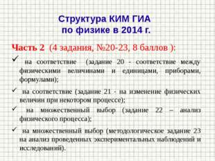 Структура КИМ ГИА по физике в 2014 г. Часть 2 (4 задания, №20-23, 8 баллов ):