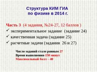 Структура КИМ ГИА по физике в 2014 г. Часть 3 (4 задания, №24-27, 12 баллов )