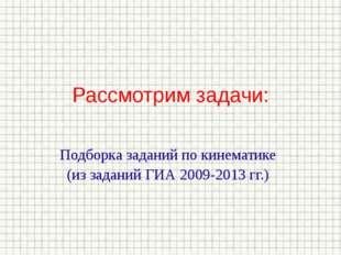 Подборка заданий по кинематике (из заданий ГИА 2009-2013 гг.) Рассмотрим зада