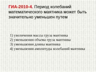 ГИА-2010-4. Период колебаний математического маятника может быть значительно