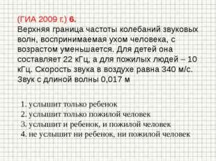(ГИА 2009 г.) 6. Верхняя граница частоты колебаний звуковых волн, воспринимае
