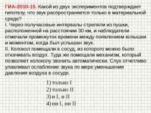 ГИА-2010-15. Какой из двух экспериментов подтверждает гипотезу, что звук расп