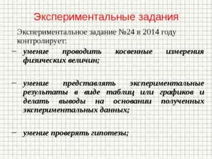 Экспериментальные задания Экспериментальное задание №24 в 2014 году контроли
