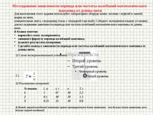 Исследование зависимости периода или частоты колебаний математического маятни