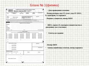 Бланк № 1(физика) - Дата проведения экзамена Номер региона, код ОУ, класс, ко