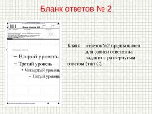 Бланк ответов № 2 Бланкответов№2 предназначендля записи ответов назадания