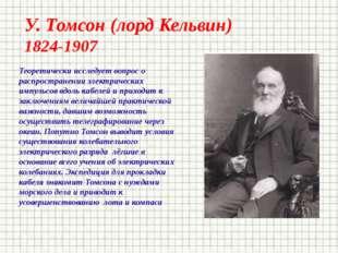 У.Томсон (лорд Кельвин) 1824-1907 Теоретически исследует вопрос о распростра