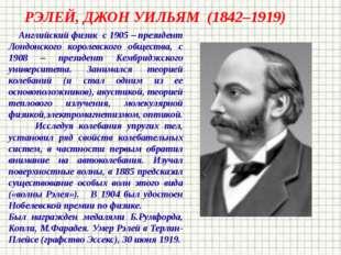 Английский физик с 1905 – президент Лондонского королевского обществ