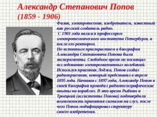 Физик, электротехник, изобретатель, известный как русский создатель радио. С