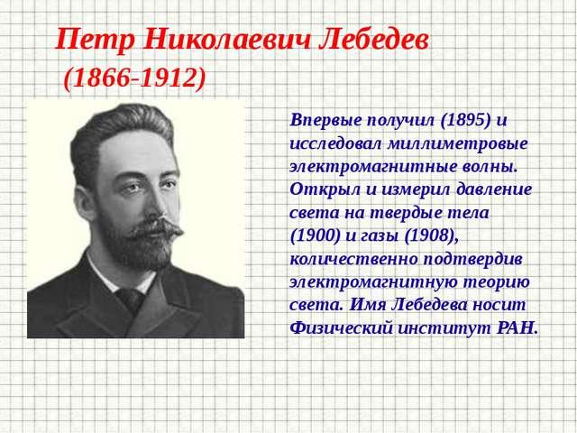 Петр Николаевич Лебедев (1866-1912) Впервые получил (1895) и исследовал милл...